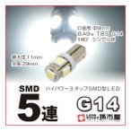 【フロントルームランプ】トヨタ MR2用LED(SW20)(H8.6〜H11.10)