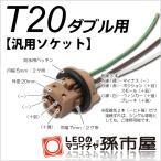 汎用ソケット-T20ダブル用