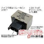 ハイフラ防止リレー トヨタエスティマ用LED(ACR50/GSR50)50系(LS18-T)