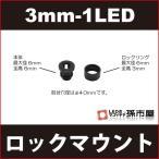 φ3mm-1LED用ロックマウント