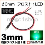 LED Φ3mm 【フロスト】1LED-緑/グリーン【砲弾型LED】【DC12V用抵抗、逆接続保護用ダイオード内蔵】【リード線付属】 孫市屋