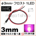 LED Φ3mm 【フロスト】1LED-ピンク【砲弾型LED】【DC12V用抵抗、逆接続保護用ダイオード内蔵】【リード線付属】 孫市屋
