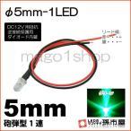 LED Φ5mm 1LED-緑/グリーン【砲弾型LED】【DC12V用抵抗、逆接続保護用ダイオード内蔵】【リード線付属】 孫市屋
