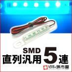 LED-【直列汎用SMD5連】-青 【直接配線タイプ】【孫市屋】