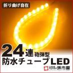 ショッピングLED LED 24連 防水チューブLED 24cm / アンバー 孫市屋