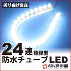 ショッピングLED LED 24連 防水チューブLED 24cm / 白 ホワイト 孫市屋