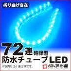 ショッピングLED LED 72連 防水チューブLED 72cm / 青 ブルー 孫市屋