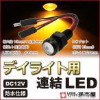 LED デイライト用連結LED アンバー/黄 防水仕様 12V用 M8ナット 直接配線 連結タイプ ボルト スポットライト 埋め込み 孫市屋