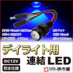 LED デイライト用連結LED 青/ブルー 防水仕様 12V用 M8ナット 直接配線 連結タイプ ボルト スポットライト 埋め込み 孫市屋