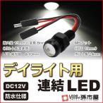 LED デイライト用連結LED 白/ホワイト 防水仕様 12V用 M8ナット 直接配線 連結タイプ ボルト スポットライト 埋め込み 孫市屋