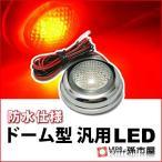 LED-【ドーム型汎用LED】-赤 【直接配線タイプ】【孫市屋】