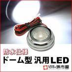 LED-【ドーム型汎用LED】-白 【直接配線タイプ】【孫市屋】