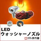 LED-【ウォッシャーノズル】-アンバー 【直接配線タイプ】【孫市屋】