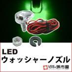 LED-【ウォッシャーノズル】-緑 【直接配線タイプ】【孫市屋】