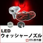 LED-【ウォッシャーノズル】-赤 【直接配線タイプ】【孫市屋】