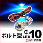 期間中ポイント最大15倍!LED-ボルト型LED-M6-Φ10 青 【孫市屋】