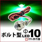 期間中ポイント最大15倍!LED-ボルト型LED-M6-Φ10 緑 【孫市屋】