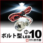 LED-ボルト型LED-M6-Φ10 白 【孫市屋】
