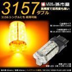 LED 3157ダブル 3156シングル タワー18LED アンバー/黄 ウインカーランプ等 アメ車用LED /孫市屋