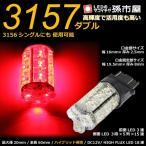 ショッピングLED LED 3157ダブル 3156シングル タワー18LED 赤/レッド ストップランプ 等 アメ車用LED /孫市屋