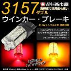 ショッピングLED LED 3157ダブル 3156シングル タワー18LED 赤黄スイッチバック/孫市屋
