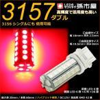 ショッピングLED LED 3157ダブル 3156シングル SMD 42連 赤/レッド ストップランプ 等 アメ車用LED 【孫市屋】