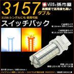 ショッピングLED LED 3157ダブル 3156シングル SMD 42連 白黄スイッチバック 【孫市屋】