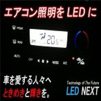 ショッピングLED 100系 ハイエース エアコンパネル用LEDセット H1/8〜H16/7 エアコン球 LEDバルブ LED球