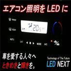 90/95系 ランドクルーザープラド エアコンパネル用LEDセット H8/5〜H14/9 エアコン球 LEDバルブ LED球