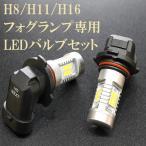 ショッピングLED H8/H11/H16 フォグランプ用LEDバルブセット 車検対応 フォグライト用LED フォグ用LED