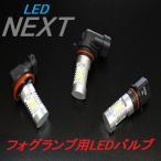 ショッピングLED VOXY HB4 フォグランプ用LEDバルブセット 60系 H13/11〜H19/5 9006 車検対応 フォグライト用LED フォグ用LED フォグLED
