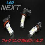 ショッピングLED クラウンマジェスタ HB4 フォグランプ用LEDバルブセット UZS18系 H16/7〜 9006 車検対応 フォグライト用LED フォグ用LED フォグLED