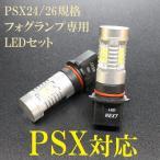 ショッピングLED インプレッサ XV PSX フォグランプ用LEDバルブセット GP7 H24/10〜 PSX 車検対応 フォグライト用LED フォグ用LED