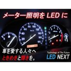 ショッピングLED エルグランド専用 メーターパネル用LEDセット E50 H12/8〜H14/4 保証付