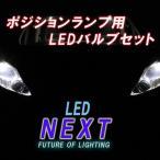 WISH ポジションランプ用LEDバルブセット ANE・ZNE10系  H15/1〜H21/3 T10 車検対応 白色 ポジションライト用LED LED球 純正交換