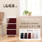 LUGS・ラグス ルームチェスト3段1台/収納ケース/プラスチックチェスト/キャスター付き/