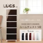 LUGS・ラグス ルームチェスト5段1台/収納ケース/プラスチックチェスト/キャスター付き/