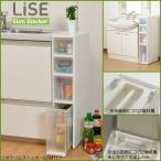 リセ スリムストッカー S2M1L1段 / キッチン収納 / 洗面所収納 / ランドリー / すきま収納