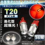 業界初 LED T20ダブル球 テール&ストップランプ対応  レッド COB全面発光 12V/24V車用 送料無料