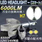 ショッピングLED 2016新品 LEDヘッドライト H7 ファンレスリボン CREE-XHP50 キャンバス内蔵 6000LM 12V/24V対応 18ヶ月保証