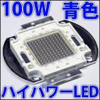 ���'� ���Ψ 100W �Ŀ� �� �֥롼 �ϥ��ѥLED�ǻ� LED ȯ������������