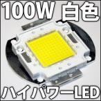 ���'� ���Ψ 100W �� �� �ۥ磻�� ����� �ϥ��ѥLED�ǻ� LED ȯ������������