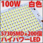 100W COB �� �� �ۥ磻�� �ϥ��ѥLED 10000�롼��� ������饤�ȡ�������饤�Ȥʤɤ�!! 5630LED 200�Ļ��� LED ȯ������������