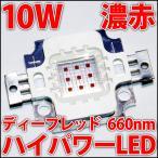 ���'� ���Ψ 10W �ֿ� �� �ǥ����ץ�å� 660nm ��ӡ���å� ǻ�� ���� �ϥ��ѥLED�ǻ� ��ʪ���ݤ��̺��ݡ��������ʤɤˡ� deep red LED ȯ������������