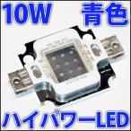 高品質 高効率 10W 青色 青 ブルー ハイパワーLED素子 COB LED 発光ダイオード