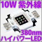 ���'� ���Ψ 10W UV �糰�� �翧 �� 380nm 375nm-382nm �ϥ��ѥLED�ǻ� �֥�å��饤�� �������ꥦ�� ���� ����ʤɤ� LED ȯ������������