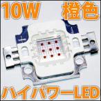 高品質 高効率 10W 橙色 橙 オレンジ (黄色・イエロー) ハイパワーLED素子 COB LED 発光ダイオード