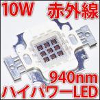 ���'� ���Ψ 10W �ֳ��� IR 940nm �ϥ��ѥLED�ǻ� LED ȯ������������