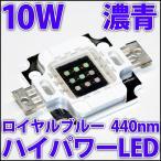���'� ���Ψ 10W �����֥롼 ǻ�Ŀ� 430nm-440nm �ϥ��ѥLED�ǻ� �Ŀ� �� �֥롼 ��ʪ���ݤ��̺��ݡ������� ���� ����ʤɤ� LED ȯ������������