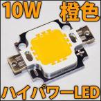 廉価版 10W 橙色 橙 オレンジ イエロー ハイパワーLED素子 LED 発光ダイオード